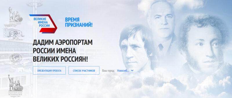 Великие имена России