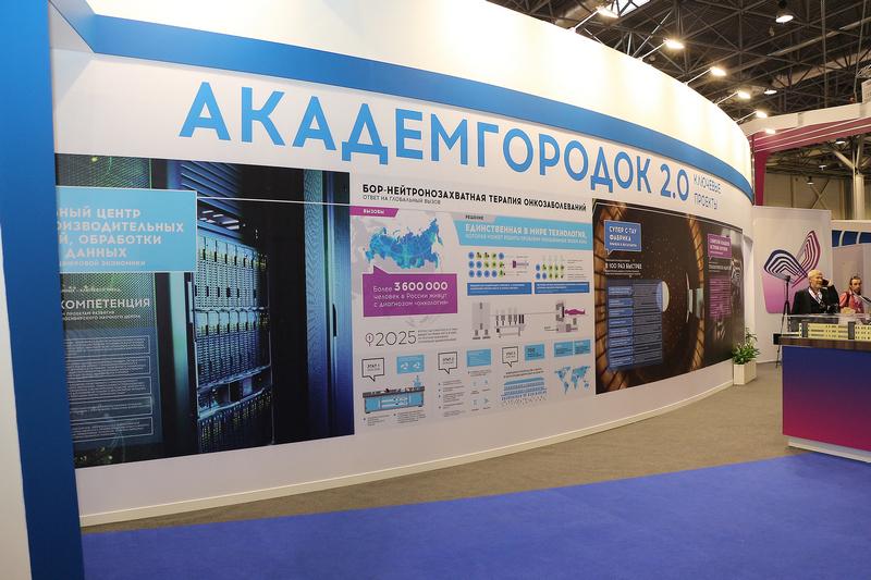 Стенд «Академгородок 2.0» на выставке «Технопром-2018». Фото Сергея Завражных