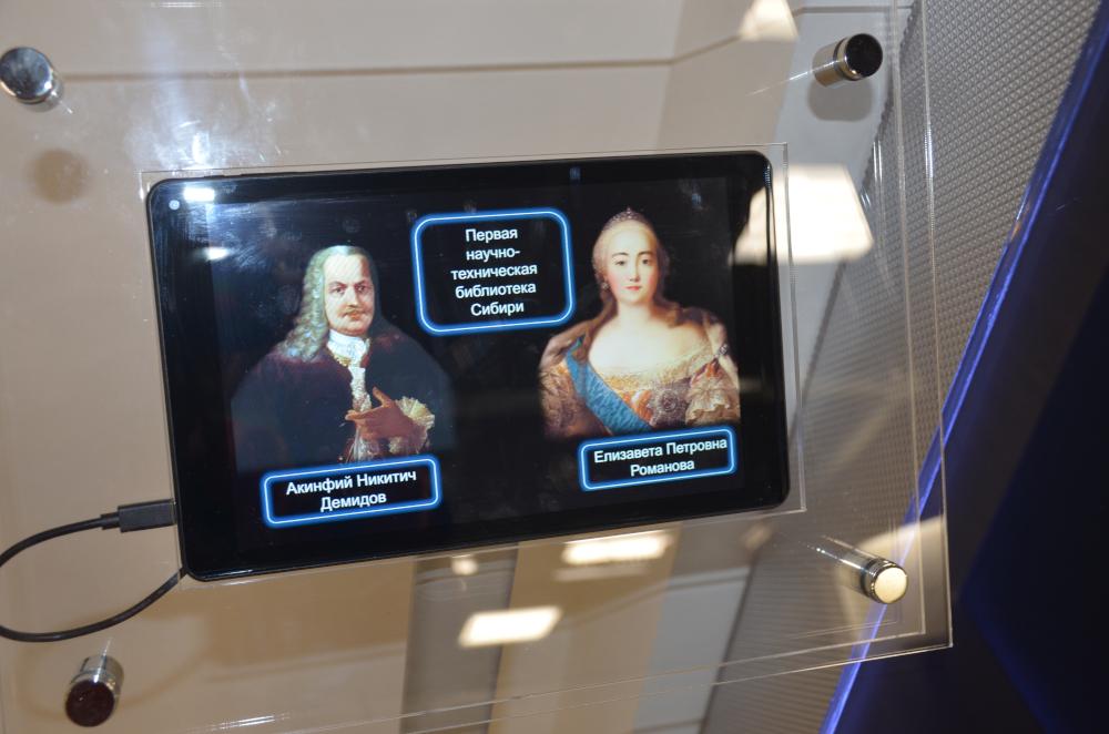 Интерактивный музей книги