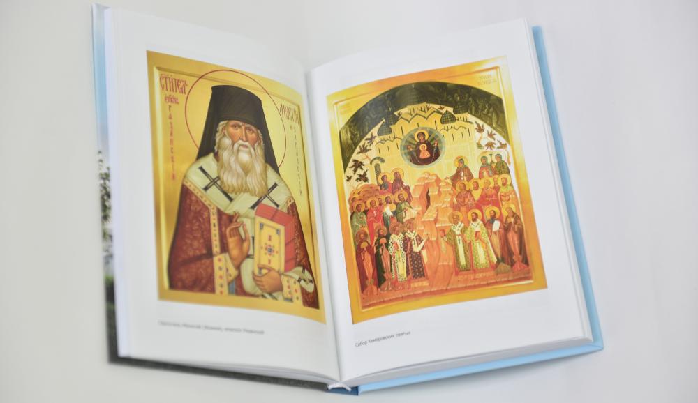 Сибирские святые