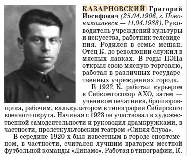 Казарновский