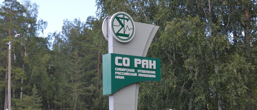СО РАН