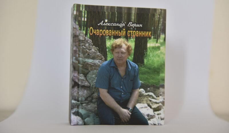Александр Верин