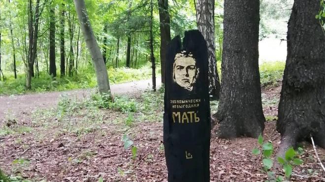 Инсталляция художника Loketski в Шуваловском парке Санкт-Петербурга, посвященная пожарам в Сибири