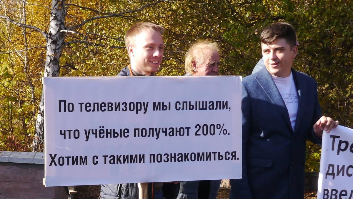 Пикет ученых в Томске.
