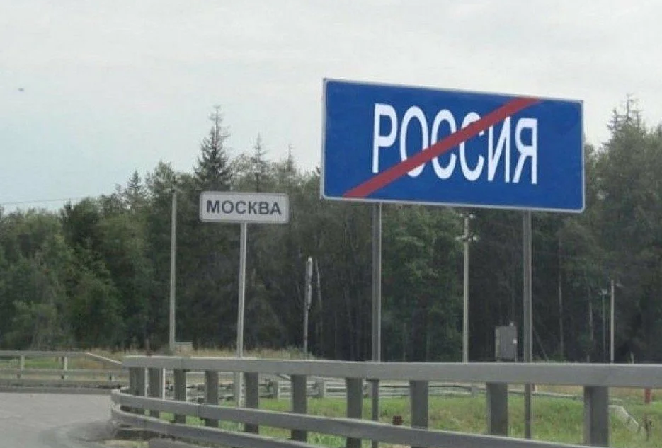 Москва Vs Россия