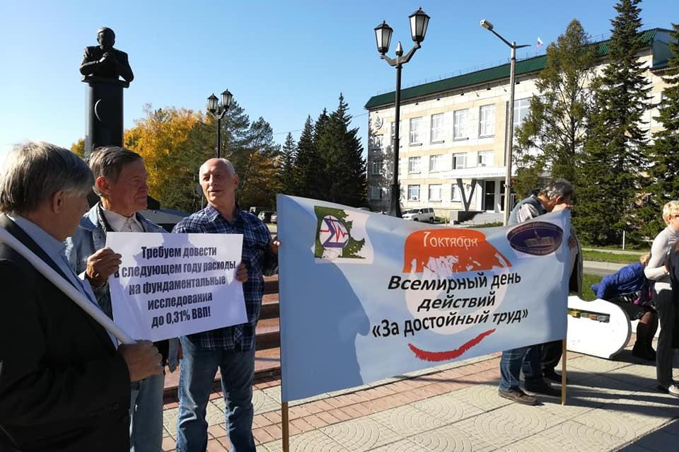 пикет ученых в Новосибирске