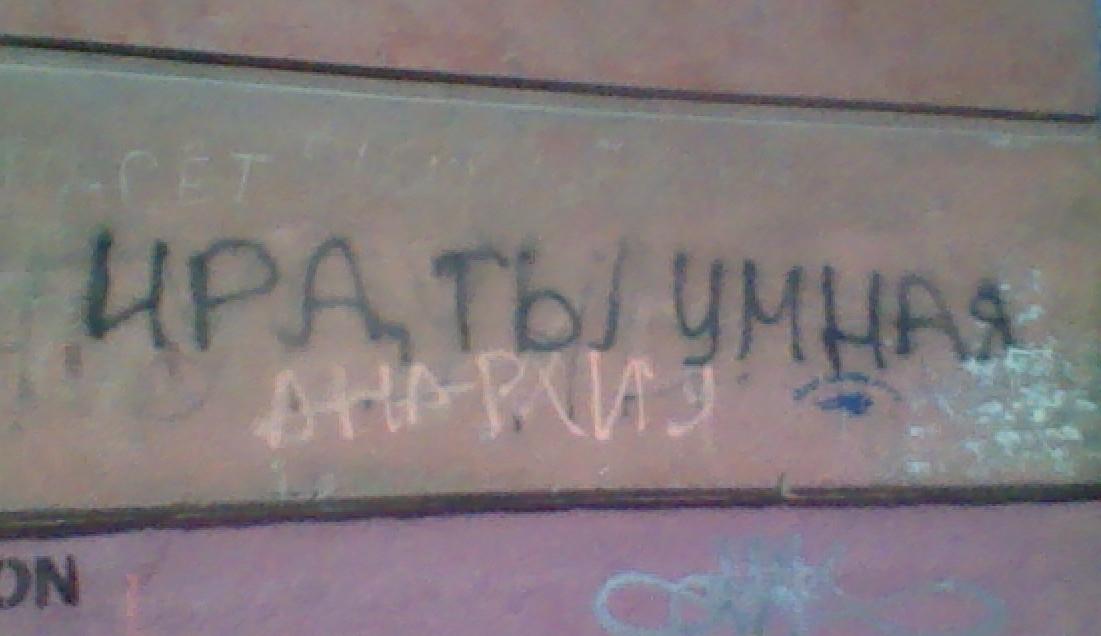 На заборе тоже написано