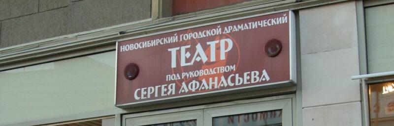 театр Афанасьева