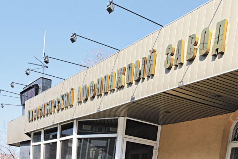 Новосибирский аффинажный завод