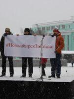 Новосибирск За Семью