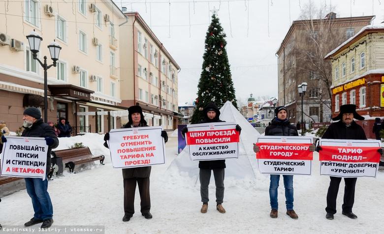 Пикет в Томске.