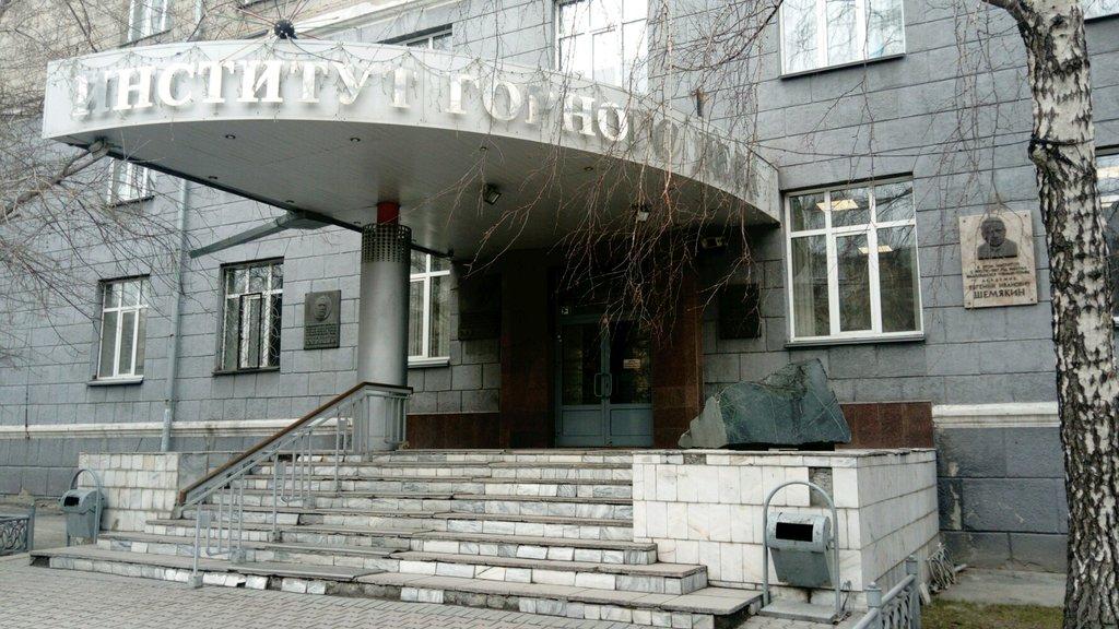 Институт горного дела СО РАН