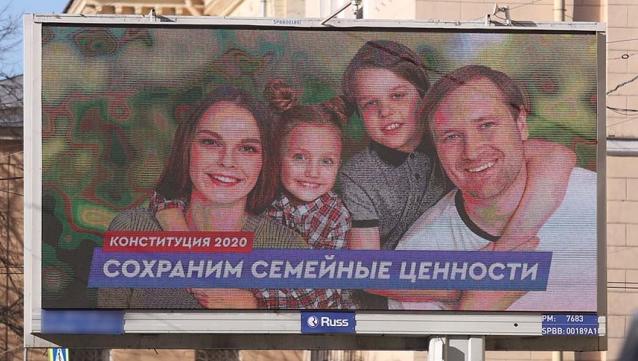 Агитация за Поправки в Конституцию РФ