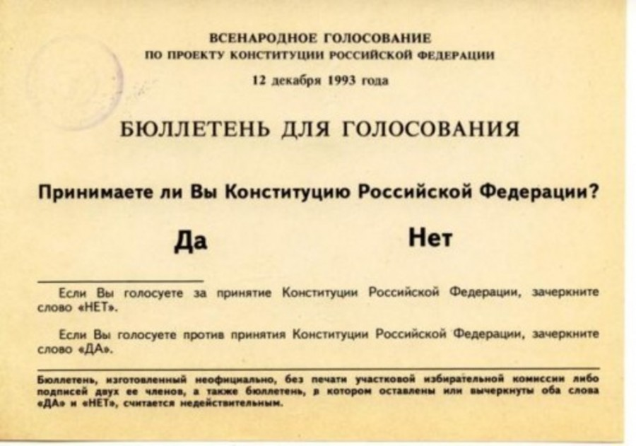 Бюллетень голосования за Конституцию 1993 года