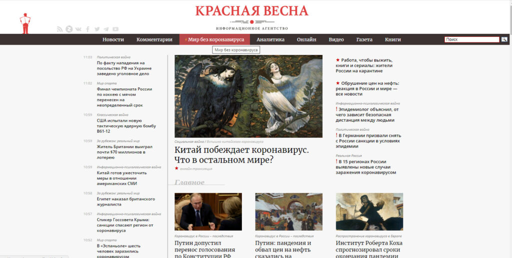 -Новость Информационное агентство «Красная весна» ввело специальную рубрику «Мир без коронавируса», чтобы противодействовать панике в обществе и СМИ сибирский информационный портал 18 Март