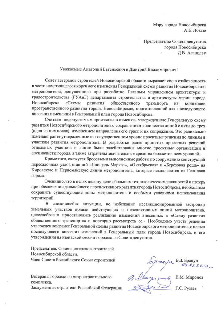 Письмо А.Е. Локтю и Д.В. Асанцеву (1)