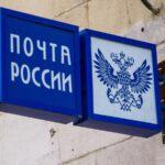 Почтовые отделения не откроются 24 июня