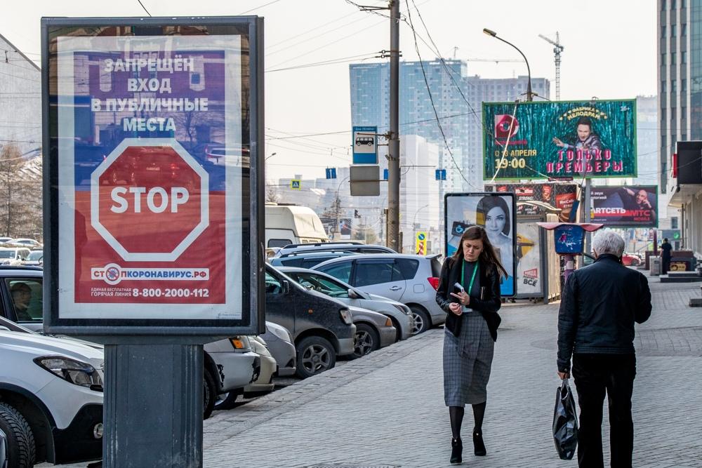Самоизоляция в Новосибирске