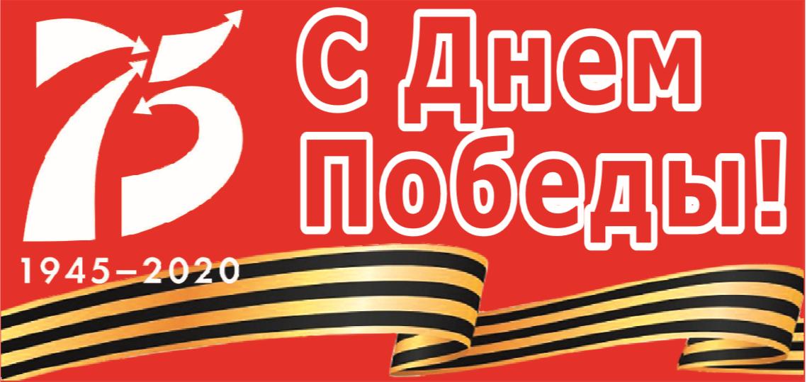 -Новость 75 лет Победы сибирский информационный портал 12 Май