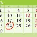 24 июня