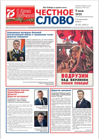 -Новость Специальный выпуск газеты