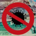 деньги, коронавирус, экономика