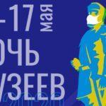 «Ночь музеев» в Новосибирске пройдет в режиме онлайн