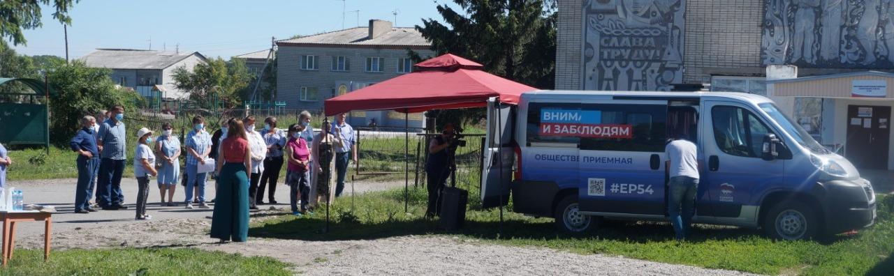 Передвижная общественная приемная партии «Единая Россия» работает в Новосибирской области