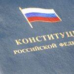 Благодарственные письма Президента РФ вручены новосибирским «Волонтерам Конституции»