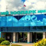 Пенсионеры бесплатно могут ходить в зоопарк Новосибирска до середины апреля