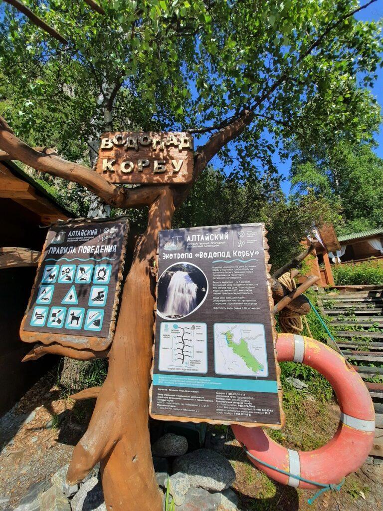 Фото: Алтайский биосферный заповедник