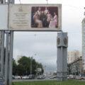 В Новосибирске появился баннер с изображением царской семьи