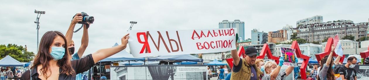 ЯМЫ Хабаровск