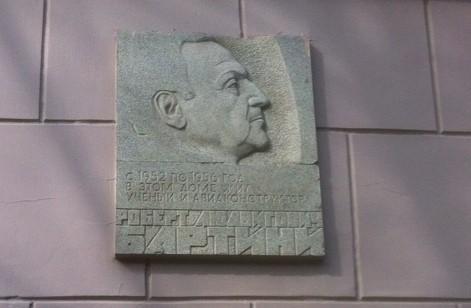 Мемориальная доска в Новосибирске по адресу проспект Дзержинского, 75