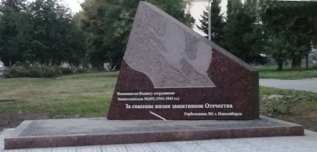 памятник врачам в Горбольнице