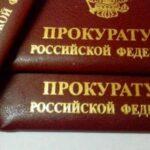 Прокуратура Новосибирской области выявила нарушений на 80 миллионов при реализации нацпроектов в 2020 году