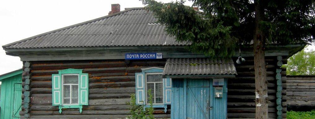 Отделение почтовой связи в селе Гусиный Брод