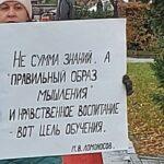 Родители Барнаула снова выступили против дистанционки