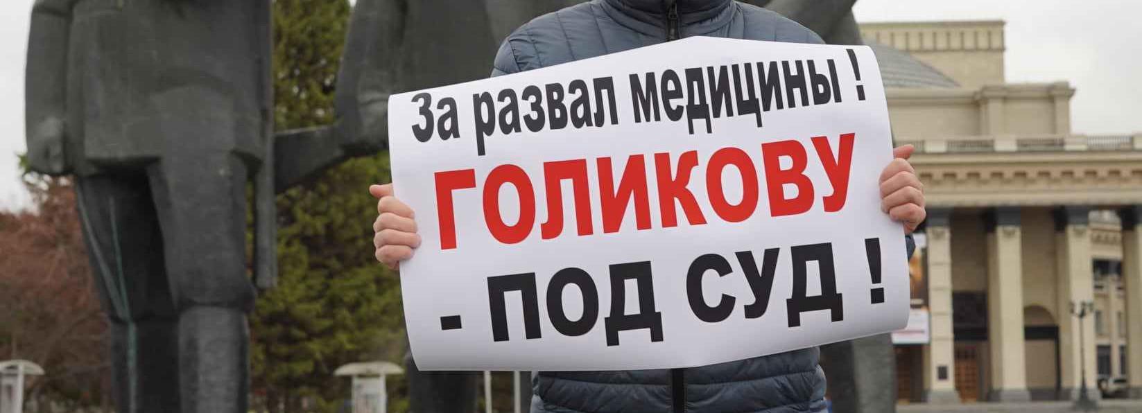 коронавирус протест