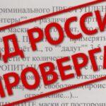 Информацию о ядовитых масках опровергли в МВД