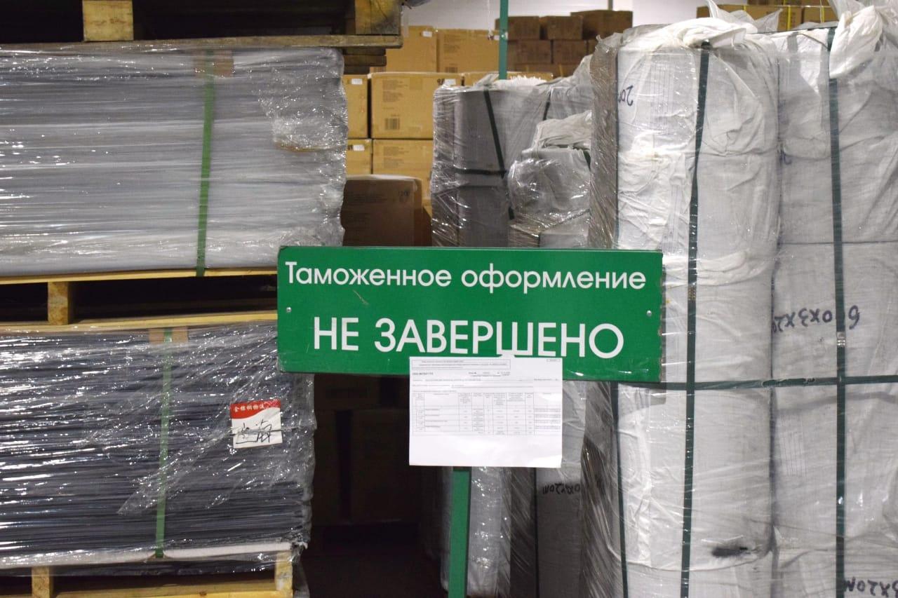 таможенный склад временного хранения