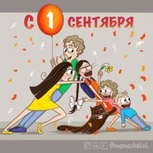 Художник: Саша Советова, Источник: https://www.instagram.com/mamashalol/