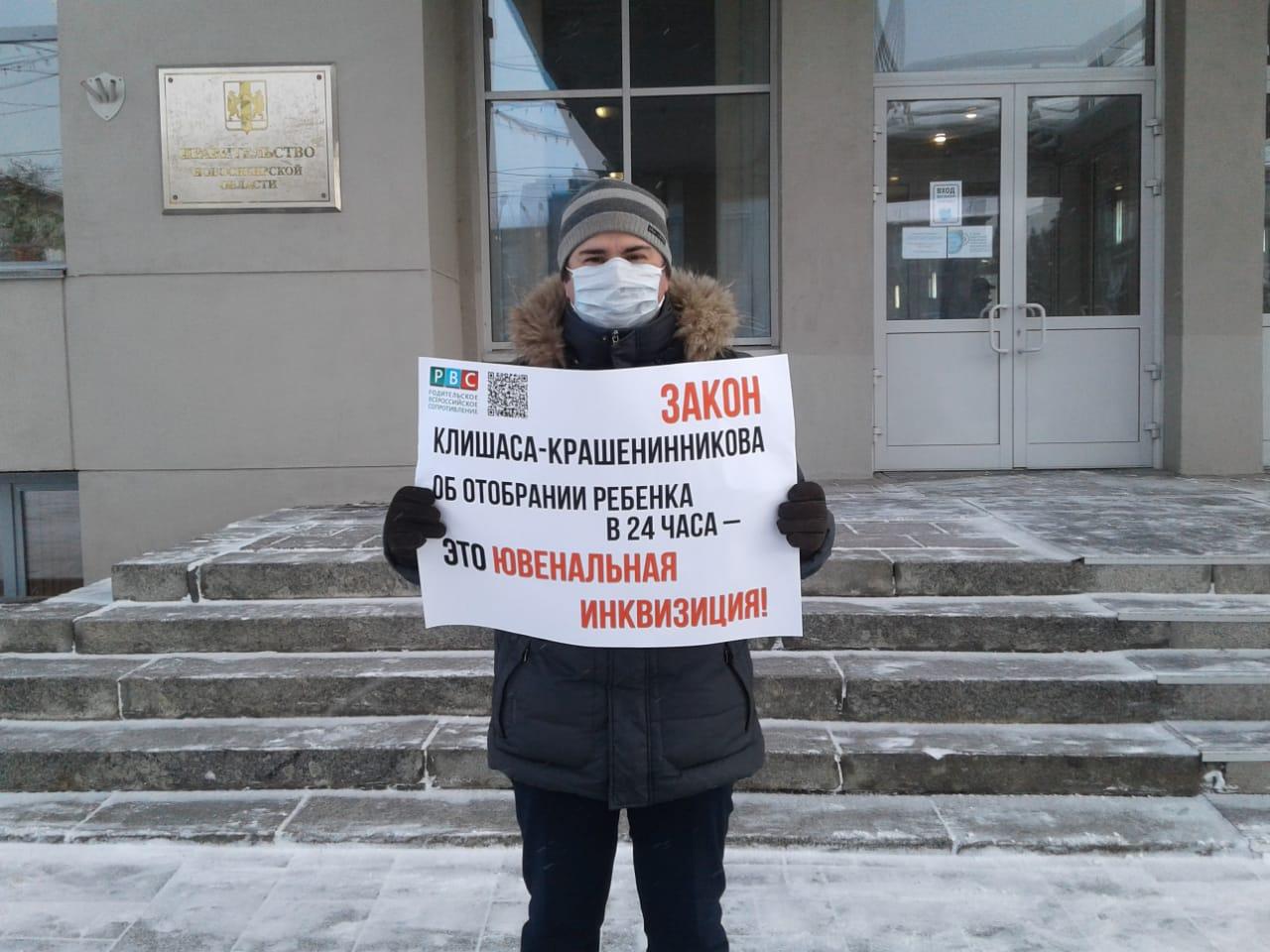 Евгений Коптев на пикете
