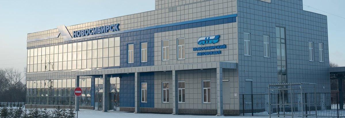 Новосибирский автовокзал новый