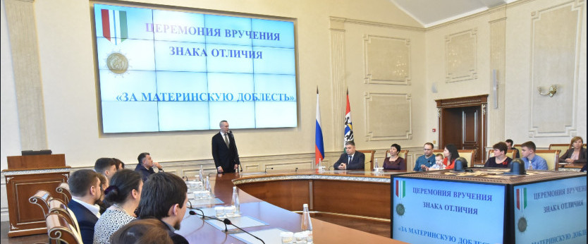 -Новость Вручение знаков отличия «За материнскую доблесть» в марте 2020 года сибирский информационный портал 02 Декабрь
