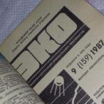 Эко журнал