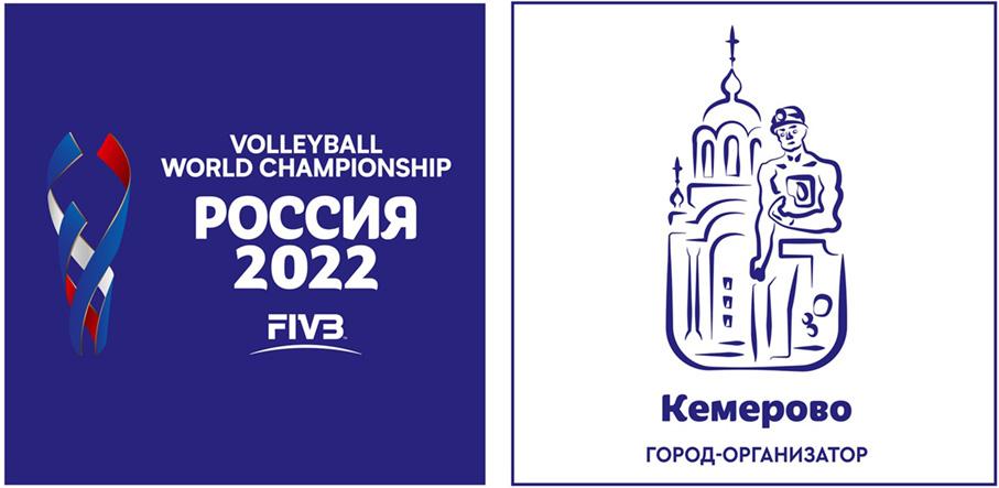 чемпионат мира по волейболу в Кемерове