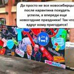 «Дом-2», Байден и Дзюба украсили самую большую маску в России