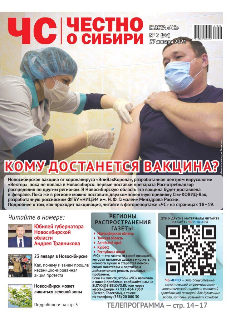 -Новость  сибирский информационный портал 20 Декабрь